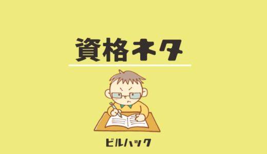 【ビルメン資格】ビルメンテナンス・ビル管理・設備管理の資格取得の順序!